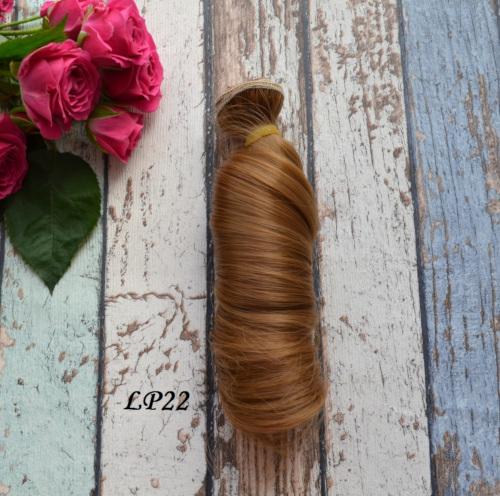 Волосы для кукол локоны LP22 • VLP22