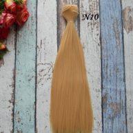 Волосы для кукол прямые N10