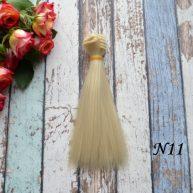 Искусственные волосы для кукол N11
