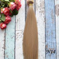 Волосы для кукол прямые N14