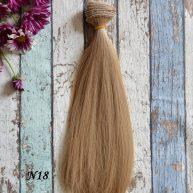 Волосы для кукол прямые N18