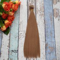 Волосы для кукол прямые N22