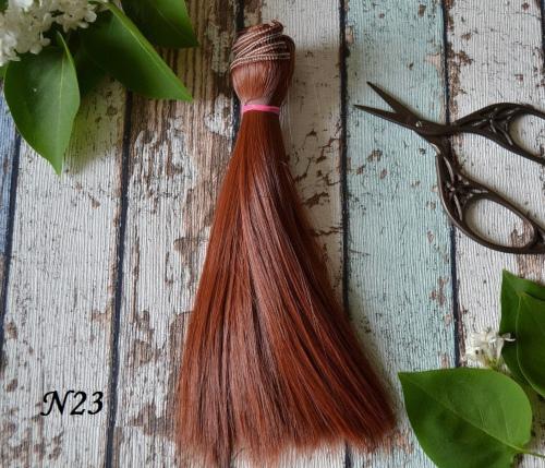 Волосы для кукол прямые N23 • VN23 15