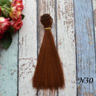 Волосы для кукол прямые N30