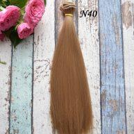 Волосы для кукол прямые N40