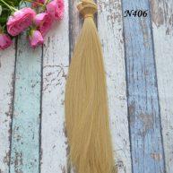 Волосы для кукол прямые N406