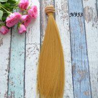 Волосы для кукол прямые N953