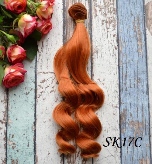 Волосы для кукол SK17C • VSK17C 25
