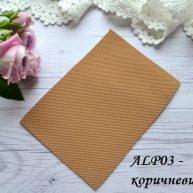 Резина для кукольной обуви коричневая 9×13см