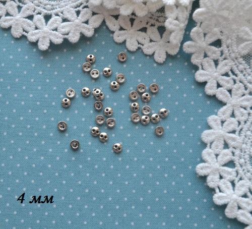 Пуговицы серебро  4 мм • B009