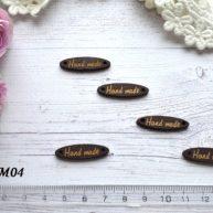 Нашивка «Hand Made» коричневая