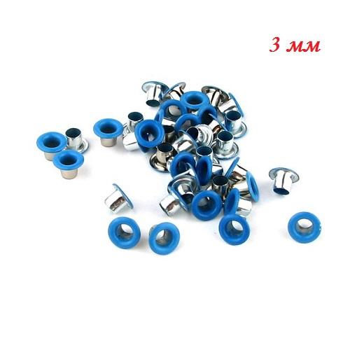 Люверсы 3 мм голубые • L305