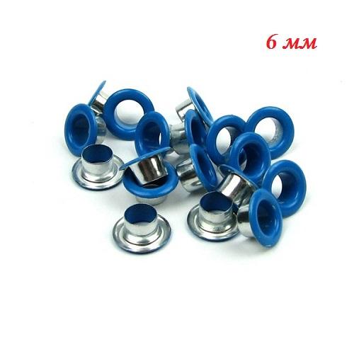 • Люверсы голубые. Размер 6 мм Цена указана за 1 шт.
