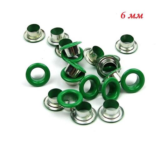 Люверсы 6 мм зеленые • L607