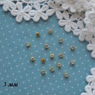 Пришивные стразы для кукольной одежды золото 3 мм 10шт.