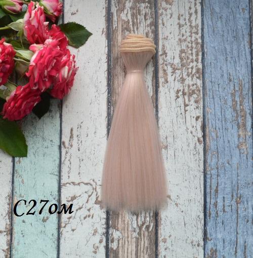 Волосы для кукол прямые C27om • VC27om 15