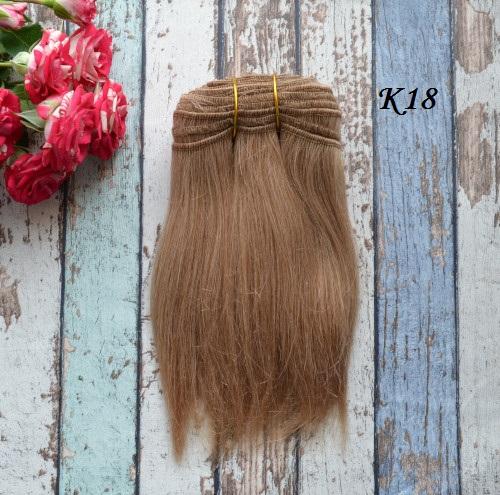 Волосы Козочка для кукол русые К18