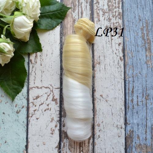Волосы для кукол локоны LP31 • VLP31