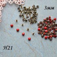Хольнитены красные 3мм Остнова серебро