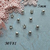Гвоздики декоративные звездочка серебро 5мм — 10шт.