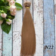 Волосы для кукол 20см N22
