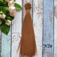Волосы для кукол 20см N26