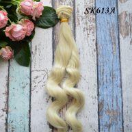 Волосы для кукол SK613A