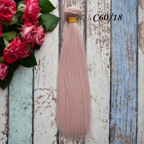 Волосы для кукол прямые 20см C6018