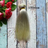 Искусственные волосы для кукол SH04ом Шелк