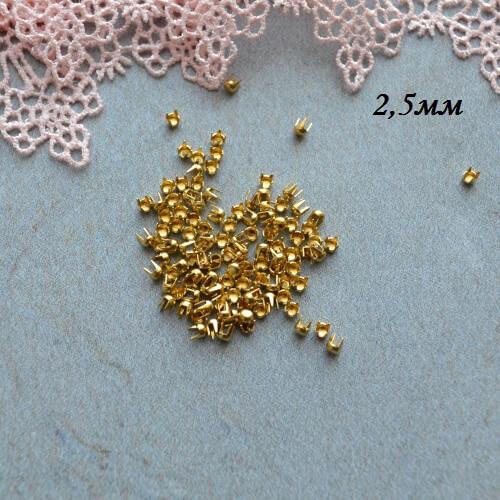 • Гвоздики декоративные золото. Размер 2,5 мм Цена указана за 1 комплект ( 10 шт).