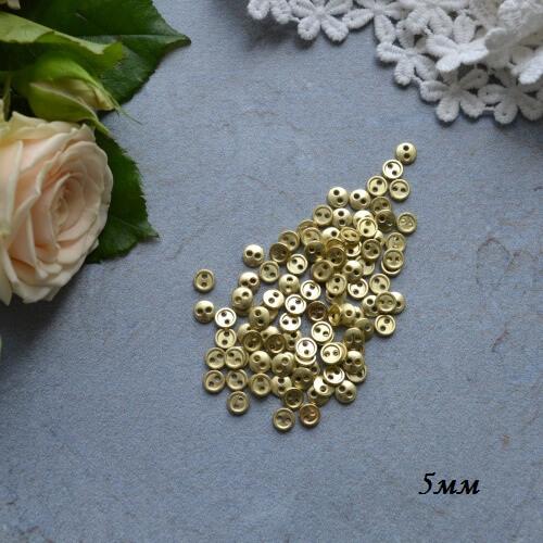 Пуговицы для кукольной одежды светлое золото 5 мм B194