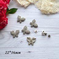 Декоративная Бабочка заклепка серебро 16*22мм MF177