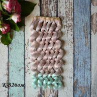 Волосы для кукол KB26om